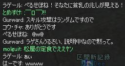 レイド3.JPG