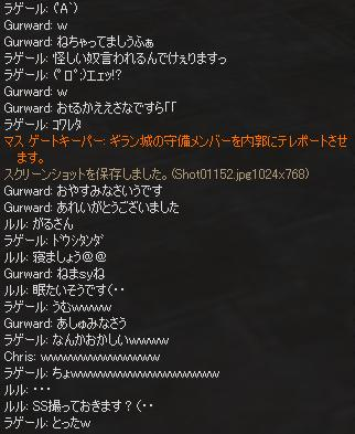 ガル.JPG