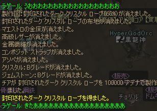 ダーククリスタルローブ2.JPG