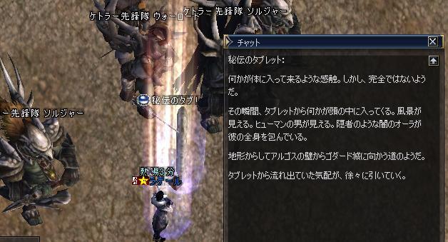 転職クエ31.JPG