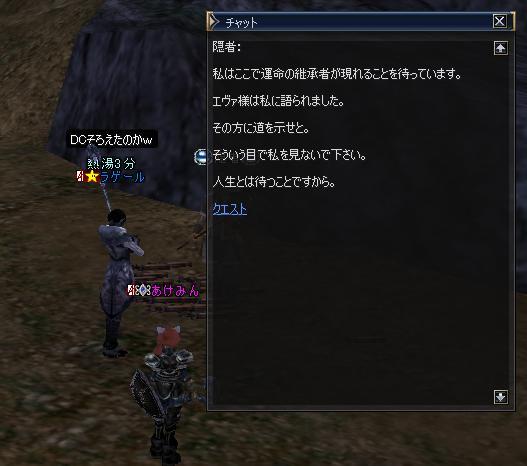 転職クエ32.JPG