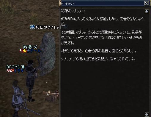 転職クエ37.JPG