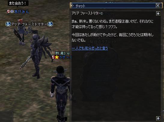 転職クエ41.JPG