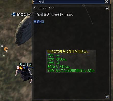 転職クエ43.JPG