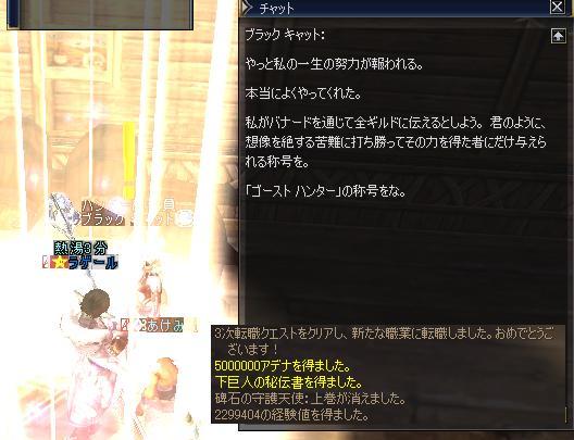 転職クエ46.JPG