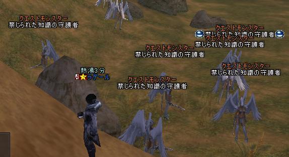転職クエ5.JPG