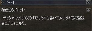 転職クエ8.JPG