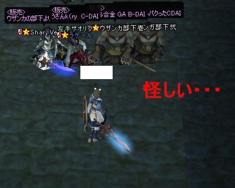 ウザンカ9-2.JPG