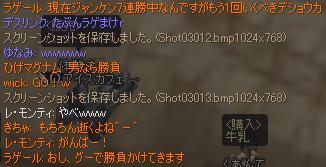 ジャンケン12.JPG