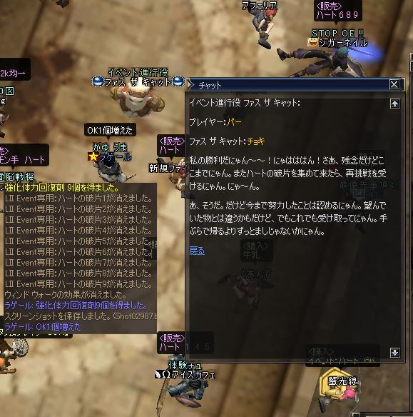 ジャンケン4.JPG