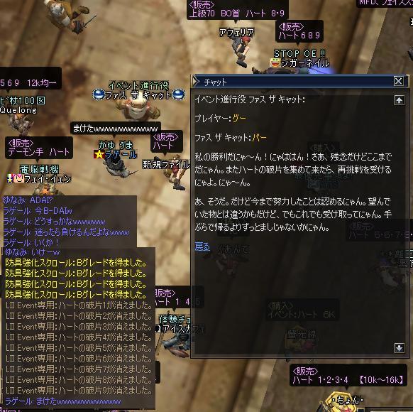 ジャンケン6.JPG