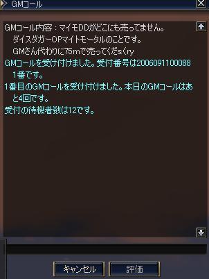 ネタSS10.JPG