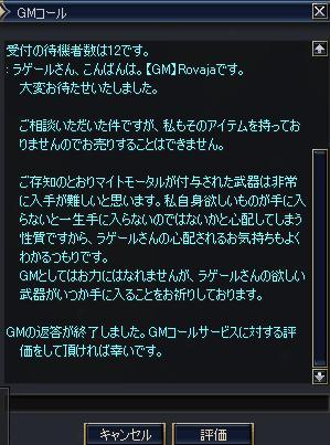 ネタSS11.JPG