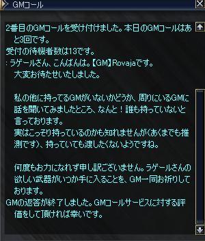 ネタSS14.JPG