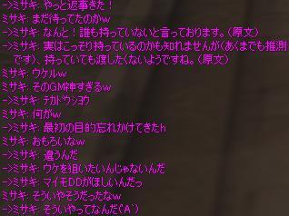 ネタSS16.JPG