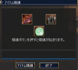 精錬1.JPG