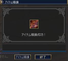 精錬2.JPG