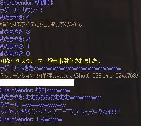 OE対決16.JPG