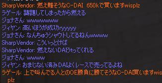 OE対決17.JPG