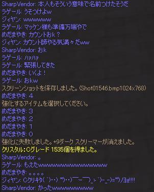 OE対決19.JPG