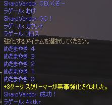 OE対決7.JPG